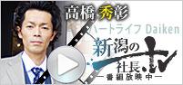 新潟の社長TV