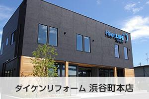 ハートライフDaiken 浜谷町本店