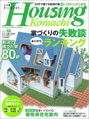 ハウジングKomachi Vol.1《創刊号》30代で建てる新潟の家