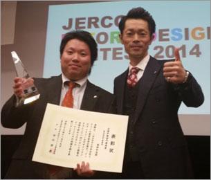 2014.11.19 JERCOリフォームコンテスト≪全国優秀賞≫受賞