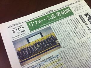 2015.3.17 リフォーム産業新聞