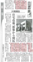 2015.5.12 日本経済新聞