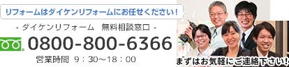- ダイケンリフォーム 無料相談窓口 - 0800-800-6366(営業時間 9:00〜18:00)