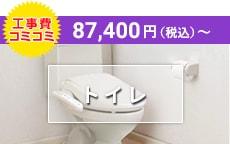 工事費コミコミ 87,400円(税込)〜 トイレリフォーム