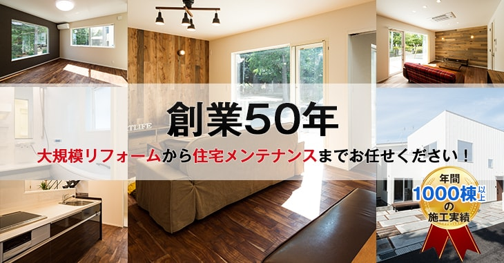 創業48年大規模リフォームから住宅メンテナンスまでお任せください!