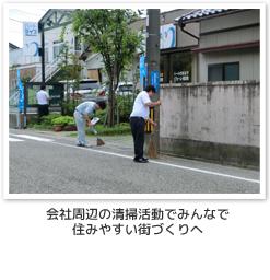 会社周辺の清掃活動でみんなで住みやすい街づくりへ