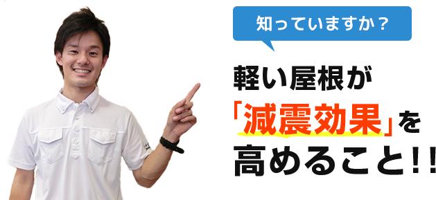 軽い屋根が「減震効果」を高めること!!