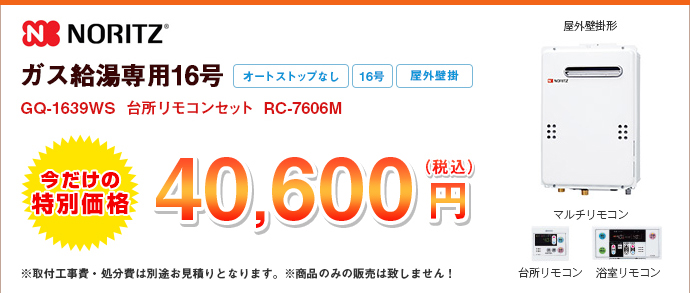 NORITZ 今だけの特別価格 ガス給湯専用16号 GQ-1639WS 台所リモコンセット RC-7606M