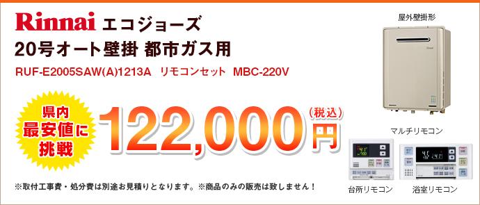 Rinnai エコジョーズ 県内最安値に挑戦 20号 オート壁掛 都市ガス用 RUF-E2005SAW  リモコンセット  MBC-220v