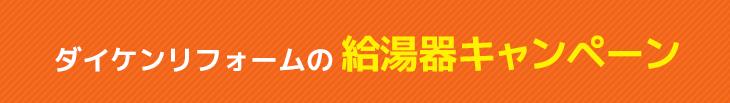 ハートライフDaikenの給湯器キャンペーン