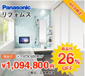 Panasonic リフォムス