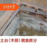 STEP3 土台(木部)腐食部分