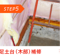 STEP5 足土台(木部)補修