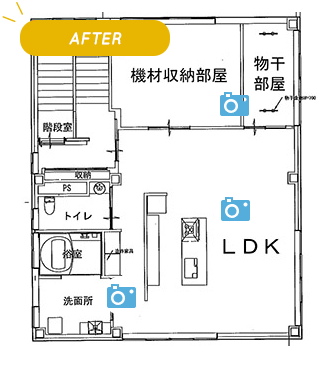 施工後の二階図面