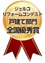 ジェルコリフォームコンテスト|戸建て部門全国優秀賞