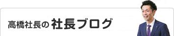 高橋社長のHeartLife日記