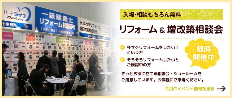 リフォーム・増改築相談会
