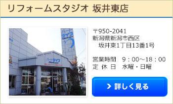 リフォームスタジオ坂井東店