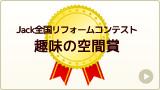 Jack全国リフォームコンテスト趣味の空間賞