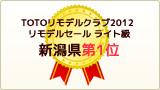 TOTOリモデルクラブ2012 リモデルセール ライト級 新潟県第1位