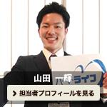 yamada_rollout