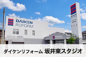 ダイケンリフォーム 坂井東スタジオ