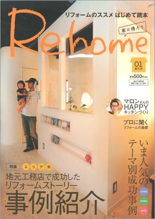 Rehome Vol.1《創刊号》リフォームのススメ はじめての読本