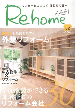 Rehome Vol.2  リフォームのススメ はじめての読本