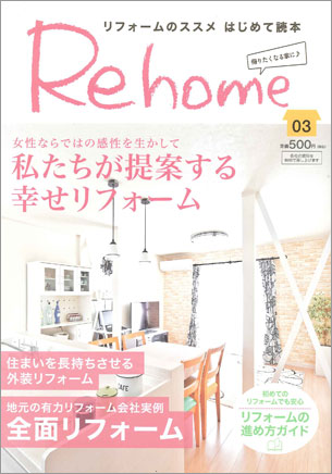 Rehome Vol.3  リフォームのススメ はじめての読本
