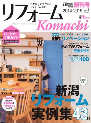 リフォームKomachi Vol.1《創刊号》こまちで見つかる!リフォーム会社
