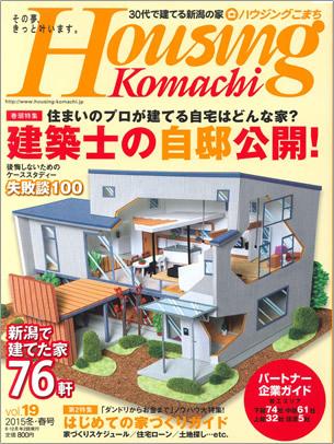 2014.12.01 ハウジングKomachi 2015冬・春号
