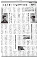 2016.10.4 リフォーム産業新聞