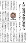 2017.3.28 リフォーム産業新聞