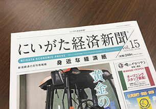 にいがた経済新聞
