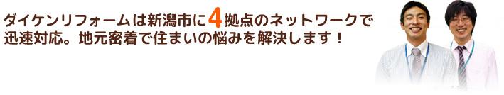 ダイケンリフォームは新潟市に4拠点のネットワークで迅速対応。
