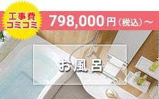 工事費コミコミ 798,000円(税込)〜 お風呂リフォーム