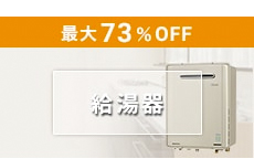 最大73%OFF 給湯器キャンペーン
