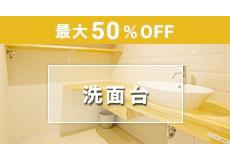 最大50%OFF 洗面台リフォーム
