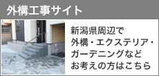 外構工事サイト