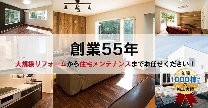 創業50年大規模リフォームから住宅メンテナンスまでお任せください!
