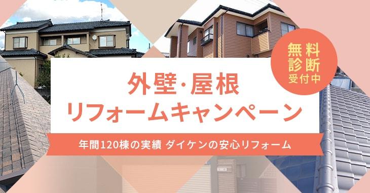 外壁・屋根リフォームキャンペーン 無料診断受付中!