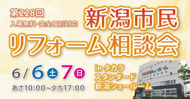 新潟市民リフォーム相談会 6/6(土),7(日)