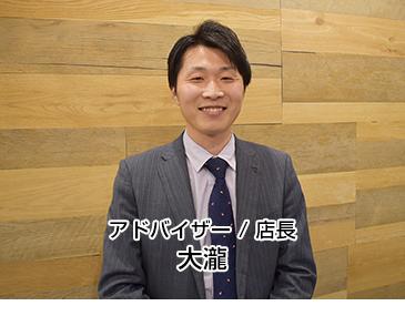 アドバイザー / 店長 大瀧