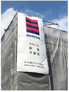 ダイケンスクラム会