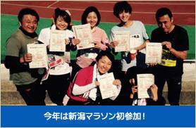 今年は新潟マラソン初参加!