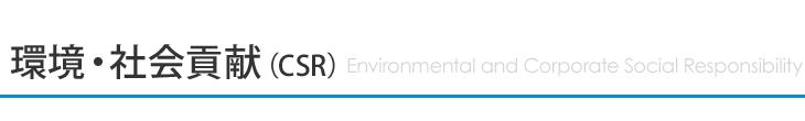 環境・社会貢献(CSR)
