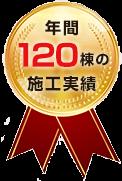 年間120件の施工実績