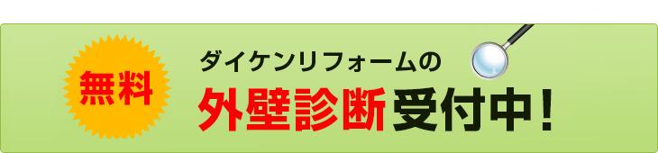 ダイケンリフォームの外壁診断無料受付中!
