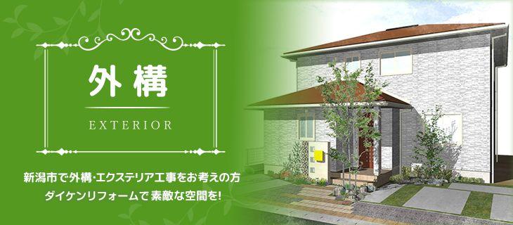 新潟市で外構・エクステリア工事をお考えの方ダイケンリフォームで素敵な空間を!