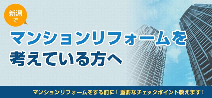 新潟でマンションリフォームを考えている方へ